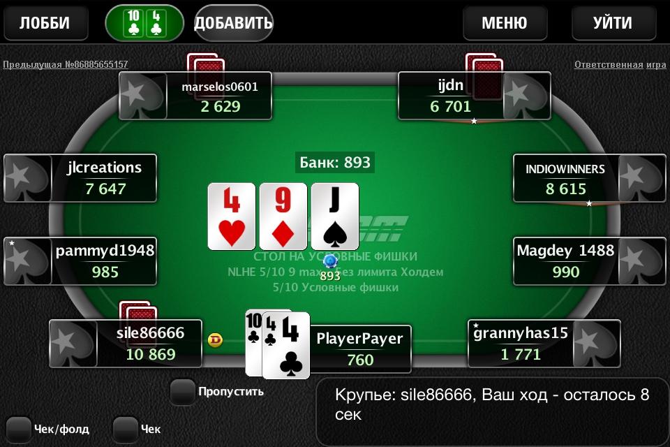 покер старс казино скачать на телефон