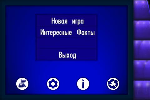 Популярная телевикторина для Android