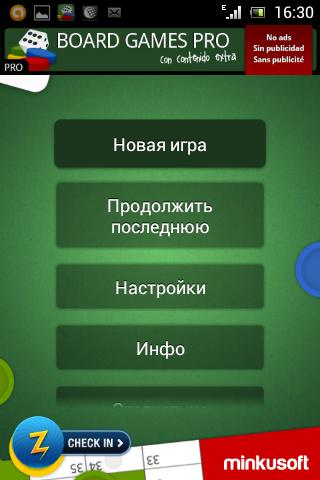 Коллекция настольных игр для Android