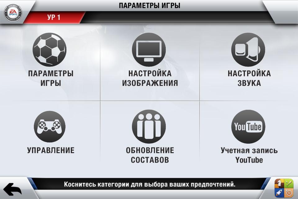fifa 13 графика: